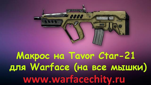 макрос на Tavor Ctar 21