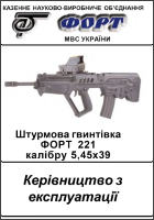 Форт-221 мануал