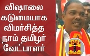 RK NAGAR BYPOLL : NTK Candidate Kalaikottuthayam strongly criticizes Vishal | Thanthi Tv