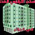 خصائص السكن الترقوي المدعم LPA  و شروط الاستفادة منه