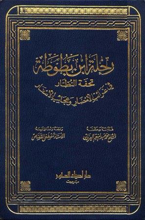 اسم كتاب ابن بطوطة