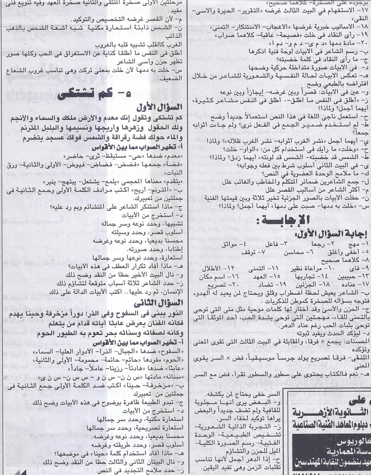 ملحق الجمهورية: مراجعة ليلة الامتحان في النصوص للصف الثالث الثانوى 8