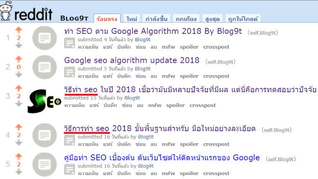 ทำ seo อย่างไรให้ดูเทพแบบ Blog9t