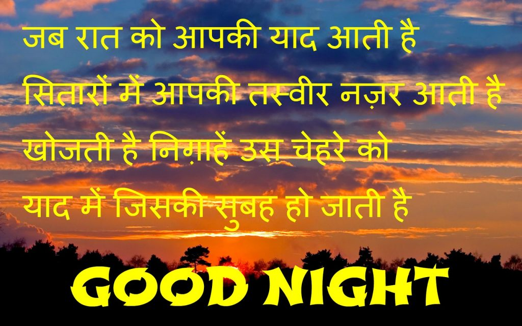 Heart Touching Good Night Shayari