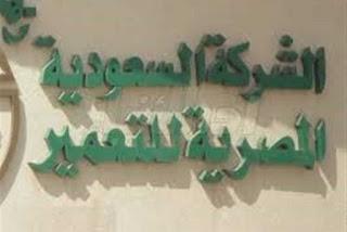 وظائف خالية فى الشركة السعودية المصرية للتعمير 2018