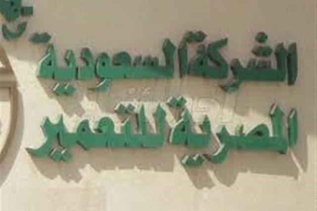 وظائف شاغرة فى الشركة السعودية المصرية للتعميرعام 2020