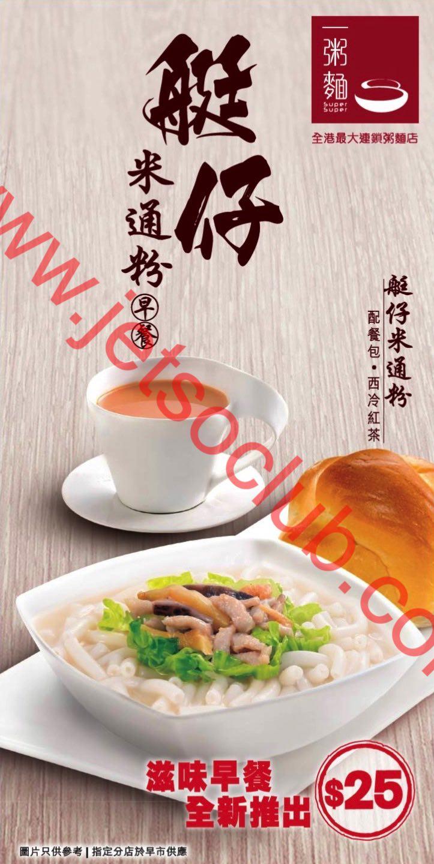 一粥麵:茶餐 黑醋豬軟骨濃湯鳥冬 / 早餐 艇仔米通粉 ( Jetso Club 著數俱樂部 )