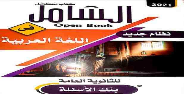 كتاب الشامل فى اللغة العربية للصف الثالث الثانوى 2021