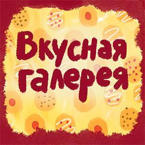 Галерея постов о всяком кухонном))