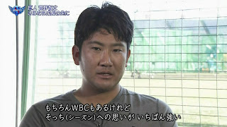 菅野智之 WBC インタビュー