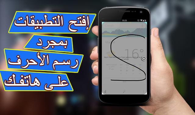 طريقة فتح اى تطبيق بمجرد رسم حرف على هاتفك