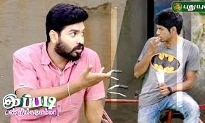 Aandavan Kattalai & Thodari Movie Jolly Talk   Ippadi Panreengale Ma 10-10-2016 Puthuyugam Tv