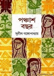Panchash Bachhar by Sunil Gangopadhyay ebook
