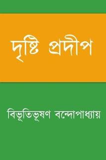 Dristi Prodip by Bibhutibhushan Bandopadhyay