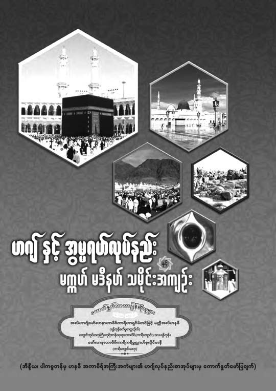 How to Perform Hajj & Ummara F.jpg