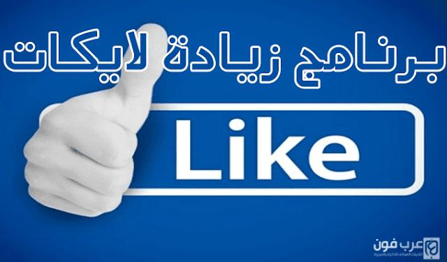 برنامج زيادة لايكات الفيس بوك للاندرويد