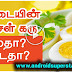 EGG'S YELLOW PARTS BENEFITS | ANDROID TAMIL