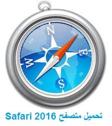 تحميل متصفح سفاري آخر اصدار مجانا برابط مباشر Safari Browser 2016
