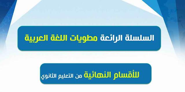 السلسلة الرائعة مطويات اللغة العربية %D8%A7%D9%84%D8%B3%D