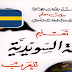 كتاب تعلم السويدية للعرب كورس تأسيسي هام لمن يريد أن يؤسس نفسه في اللغة السويدية