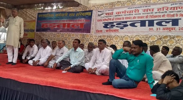 Strike on call for all employees union Haryana and other organizations