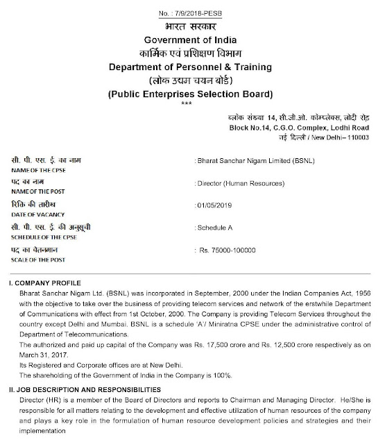 vacancy-of-director-human-resources-in-bsnl-1