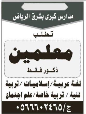 مطلوب فورا للسعودية معلمين بمختلف التخصصات ووظائف اخرى - للتقديم هنا  طريقة التقديم