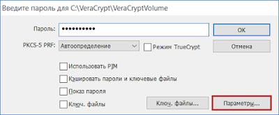 Монтирование тома VeraCrypt ввод пароля