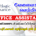 Walk - Interviews - Office Assistant (Softlogic Finance)