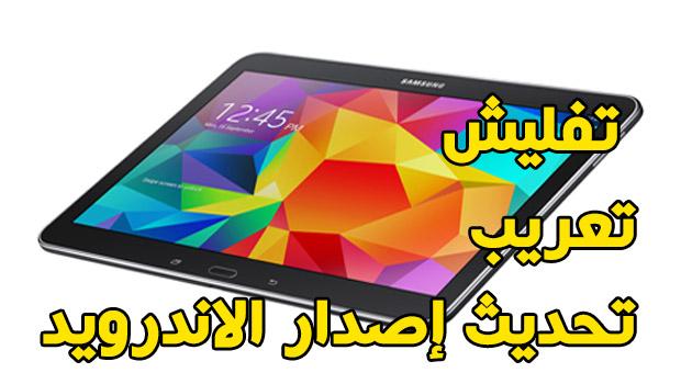 تفليش Samsung Galaxy Tab 4