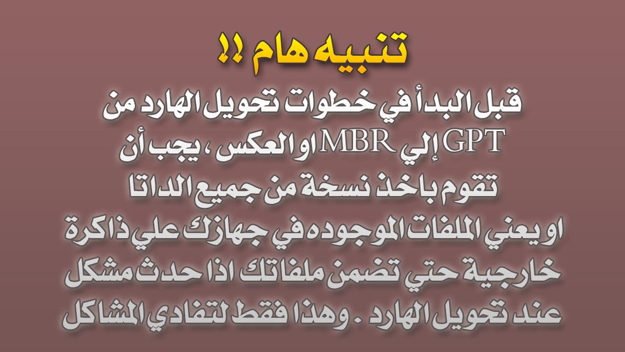 تحويل الهارد من تقنية MBR إلي GPT والعكس بدون فقدان أي بيانات   Convert Hard Disk from GPT to MBR