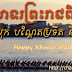 Happy Khmer Water Festival 2011!