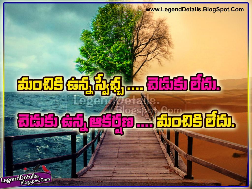 Good Vs Bad Quotes In Telugu Legendary Quotes