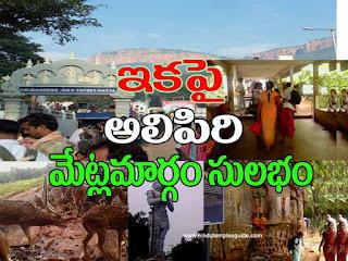 http://www.hindutemplesguide.com/2015/07/tirumala-alipiri-steps-information.html