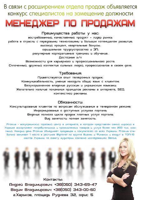 Вакансия от Prom.ua