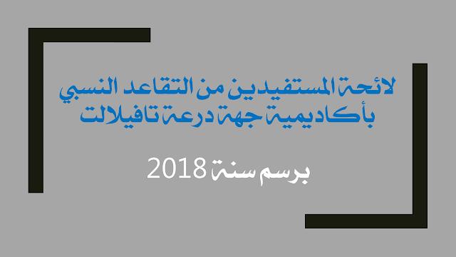 لائحة المستفيدين من التقاعد النسبي بأكاديمية جهة درعة تافيلالت برسم سنة 2018