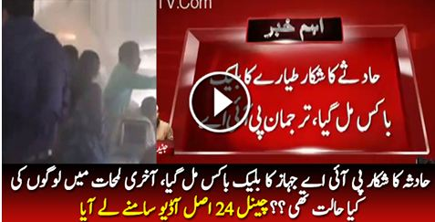 talk shows, pk661, pia, Latest Footage of PIA PK 661 Plane Crash Video goes viral,