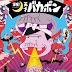 El anime Shinya! Tensai Bakabon estrena su primer vídeo promocional