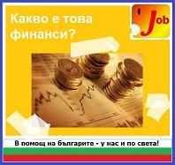 http://pabota1.blogspot.bg/2010/06/0001.html