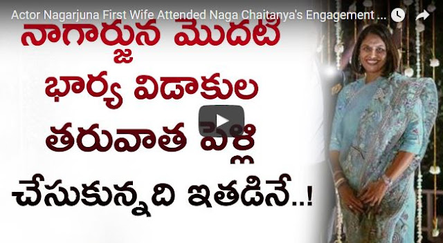 Actor Nagarjuna First Wife Attended Naga Chaitanya's Engagement With Her Husband