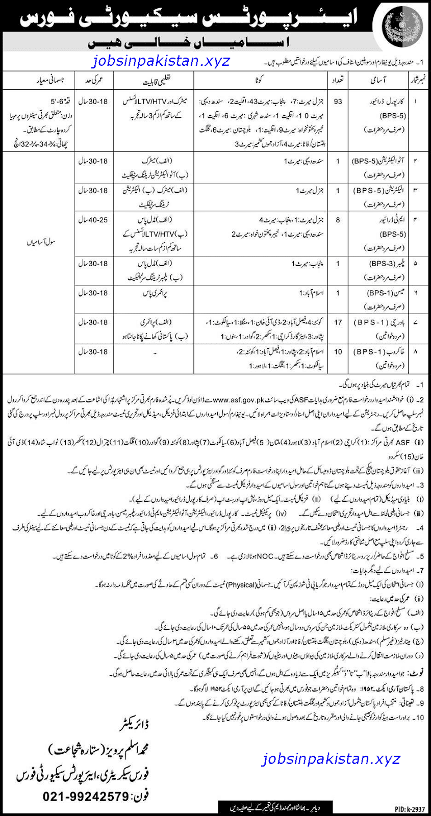 Advertisement for Airport Security Force Jobs February 2019