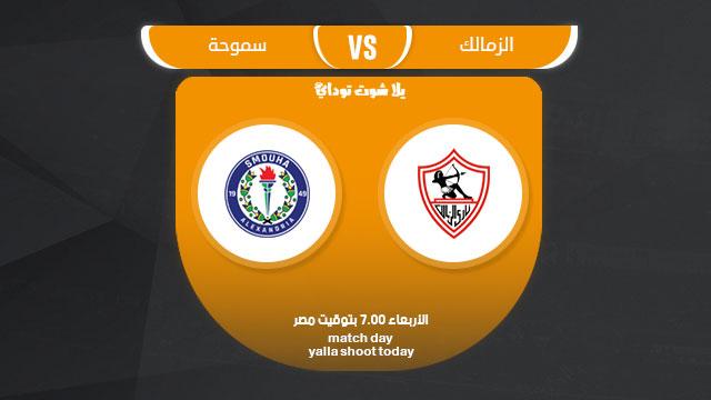 مشاهدة مباراة الزمالك وسموحة بث مباشر اليوم 3 4 الدوري