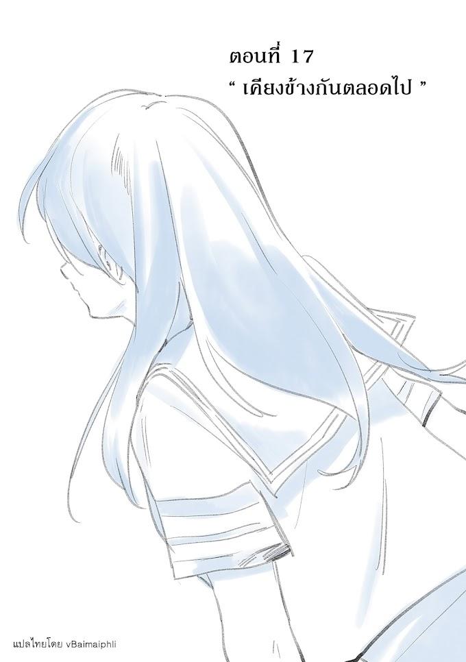 [vBaimaiphli] Aozora to Kumorizora ตอนที่ 17 : เคียงข้างกันตลอดไป