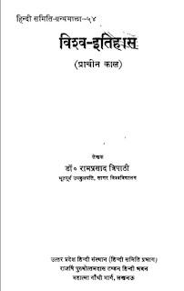 Vishwa-Itihas