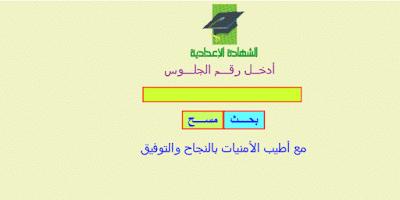 اعتماد نتيجة امتحانات الشهادة الاعداديه الترم الثالنى 2016 بمحافظة أسوان