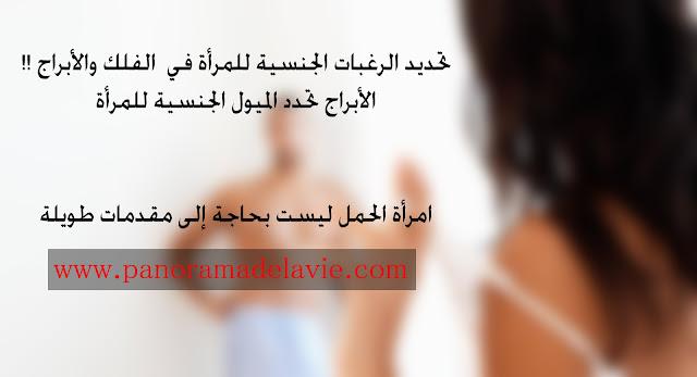 تحديد الرغبات الجنسية للمرأة في  الفلك والأبراج