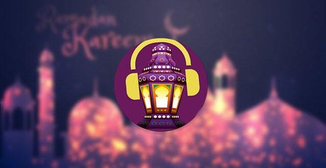 البوم اغانى ونغمات رمضان القديمة