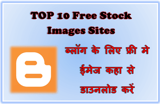 Free Stock Images Sites