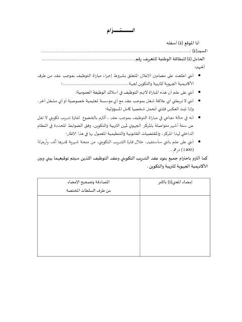 التزام مباراة التوظيف بالتعاقد 2019/2018