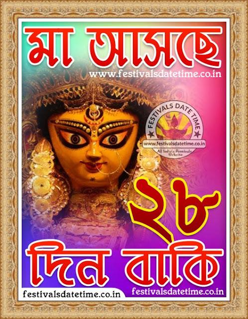 Maa Durga Asche 28 Days Left, Maa Asche 28 Din Baki Pic